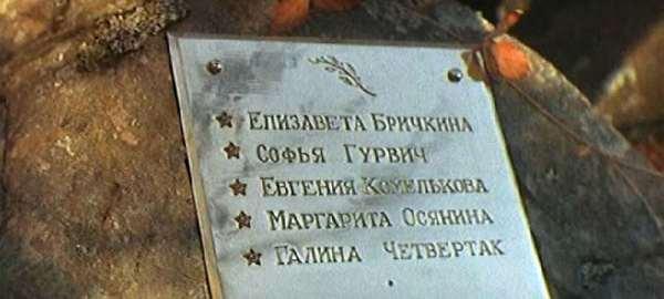 Фильм а зори здесь тихие и реальные события все смотрели хороший советский фильм а зори здесь тихие