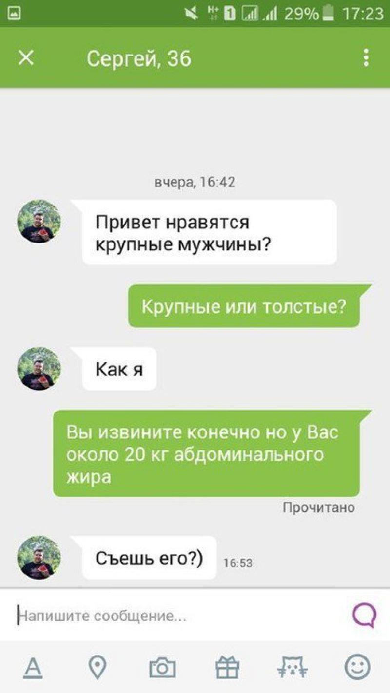 Сайт Знакомств С Перепиской Томск